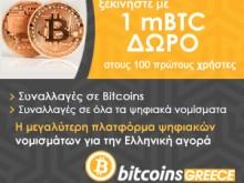 Δώρο 1mBITCOIN στους πρώτους 100 χρήστες απο την μεγαλύτερη ελληνική πλατφόρμα  κρυπτονομισμάτων