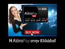 Η Astropay στην Ελλάδα!