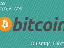 Εκδήλωση για το Bitcoin στην Θεσσαλονίκη